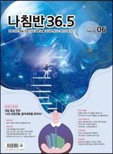 진로진학의 나침반 36.5도 (월간) : 6월 [2021]