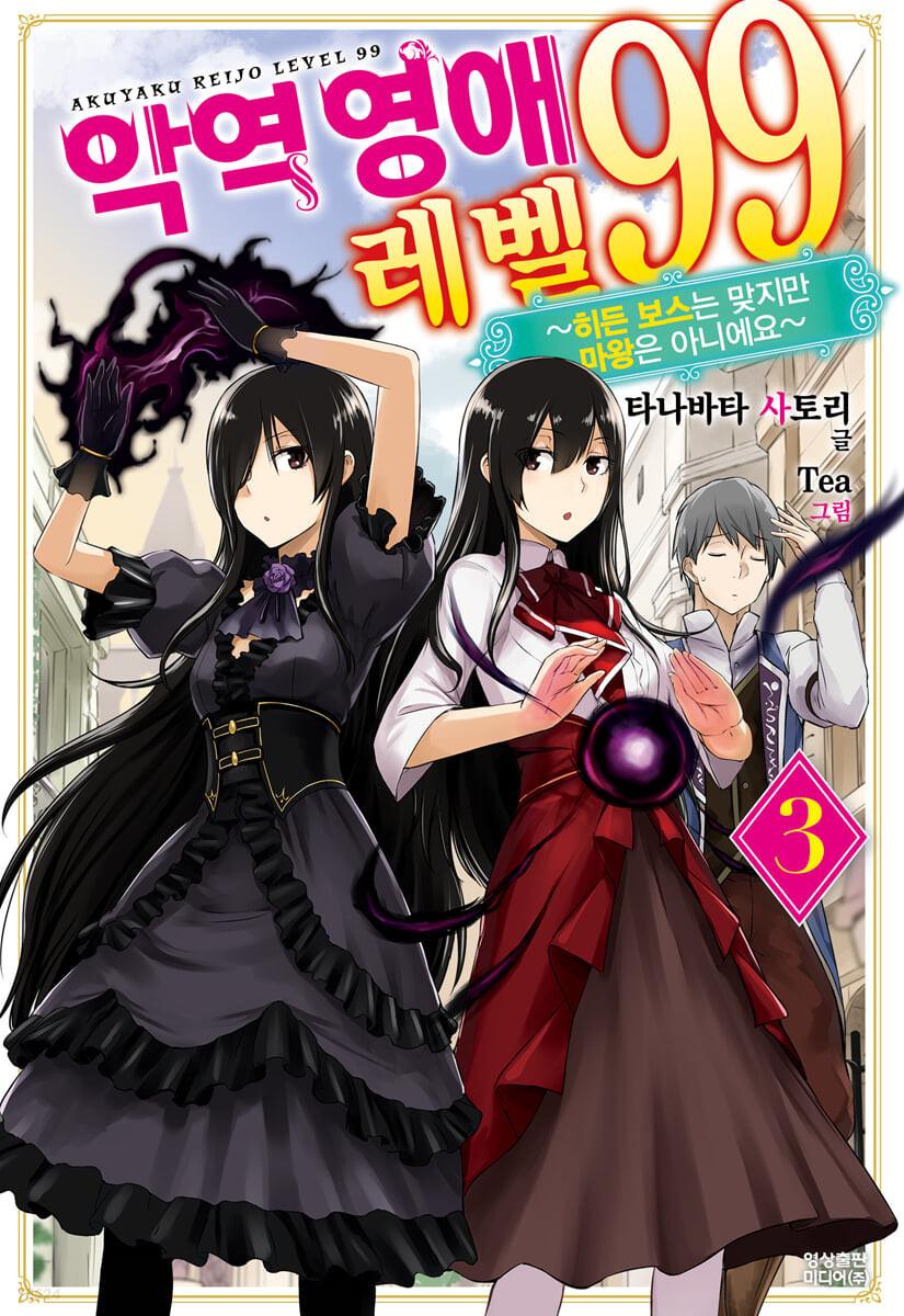 악역 영애 레벨 99 (3)
