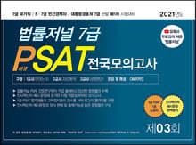 2021 법률저널 7급 PSAT 제3회 봉투모의고사