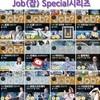 미래탐험 꿈발전소 JOB? 스페셜시리즈 17권 (전17권)