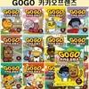 Go Go 고고 카카오프렌즈 1번-19번 (전19권)
