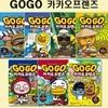 Go Go 고고 카카오프렌즈 13번-19번 (전7권)