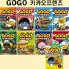 Go Go 고고 카카오프렌즈 11번-19번 (전9권)