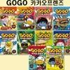Go Go 고고 카카오프렌즈 10번-19번 (전10권)