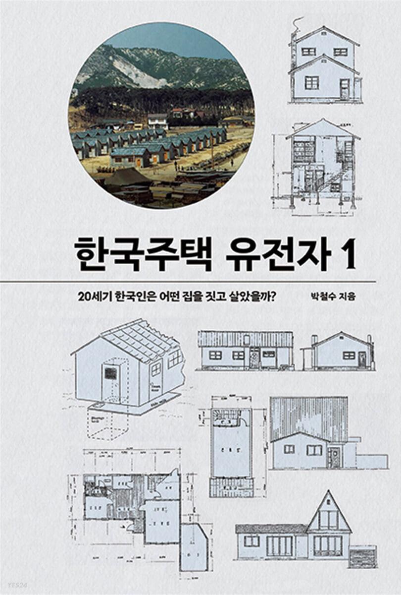 한국주택 유전자 1