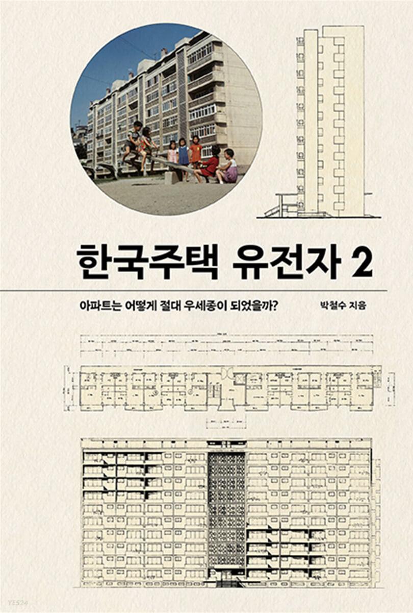 한국주택 유전자 2