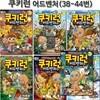 쿠키런 어드벤처 시리즈 38번-44번(전7권)