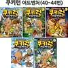 쿠키런 어드벤처 시리즈 40번-44번(전5권)