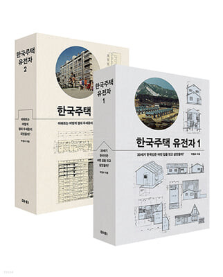 한국주택 유전자 세트