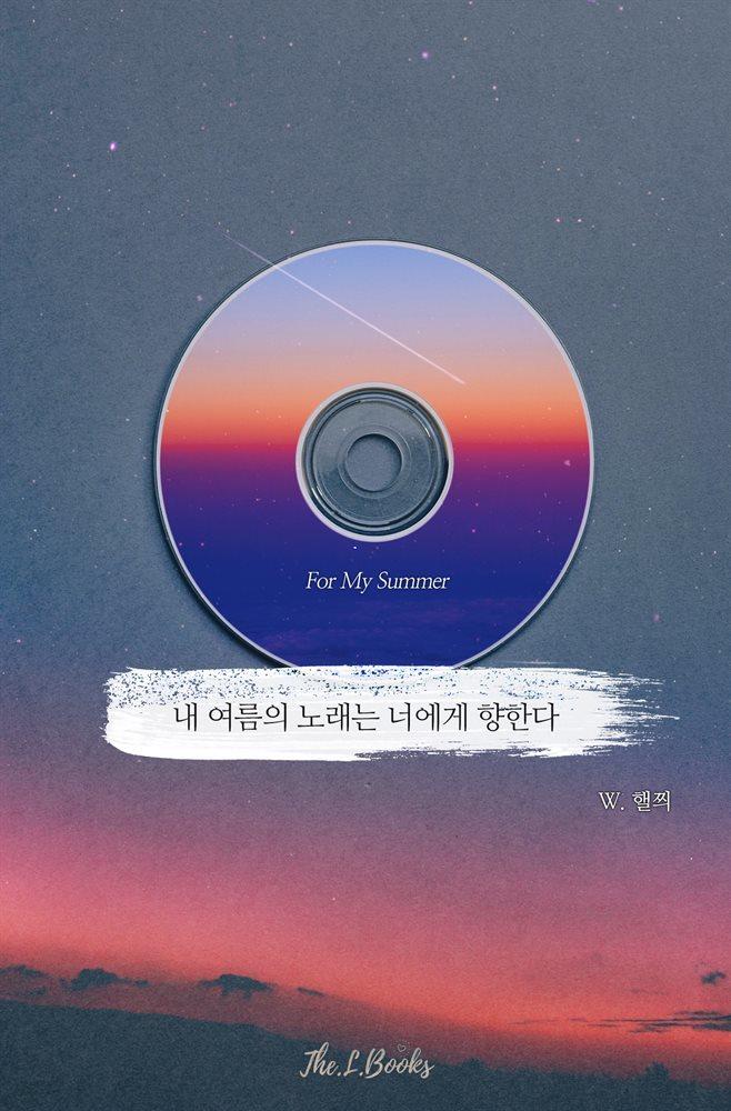 [세트] 내 여름의 노래는 너에게 향한다 (총2권/완결)