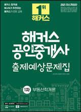 2021 해커스 공인중개사 출제예상문제집 1차 부동산학개론