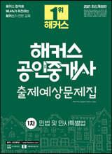 2021 해커스 공인중개사 출제예상문제집 1차 민법 및 민사특별법