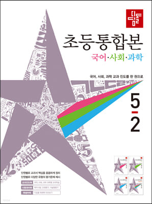 디딤돌 초등 국사과 통합본 5-2 (2021년)