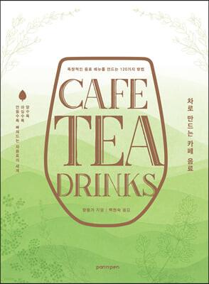 CAFE TEA DRINKS : 차로 만드는 카페 음료