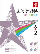 디딤돌 초등 국사과 통합본 6-2 (2021년)