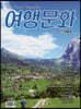 여행문화 (계간) : 여름호 [2021]