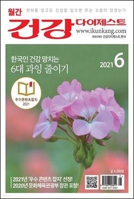 건강다이제스트 2021년 06월호