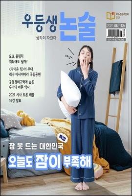 우등생논술 2021년 06월호