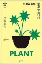 식물과 같이 살고 있습니다