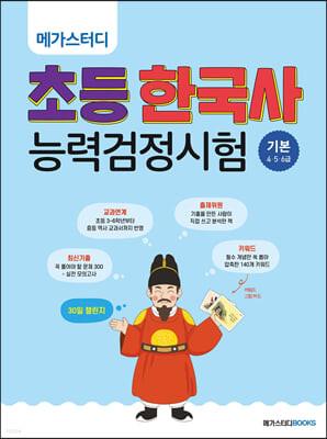 메가스터디 초등 한국사능력검정시험 기본(4·5·6급)
