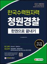 2021 한국수력원자력(한수원) 청원경찰 한권으로 끝내기