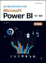 Microsoft Power BI 기본+활용 (3rd Edition)