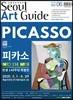 서울아트가이드 Seoul Art Guide (월간) : 6월 [2021]