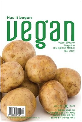 월간 Vegan 2021년 06월호