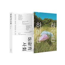문학과 사회 (계간) : 134호 여름 [2021]