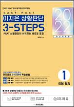 2022 EASY PSAT 이지은 상황판단 3-STEPS : 1 유형정리
