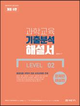 과학교육 기출분석 해설서 LEVEL 02 문제편+해설편(책속의 책)