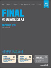 2022 PEET 대비 FINAL 적중모의고사 물리추론 7회