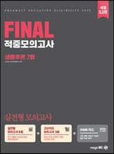 2022 PEET 대비 FINAL 적중모의고사 생물추론 7회
