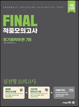 2022 PEET 대비 FINAL 적중모의고사 유기화학추론 7회