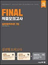 2022 PEET 대비 FINAL 적중모의고사 일반화학추론 7회