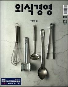 외식경영 (월간) : 6월 [2021]