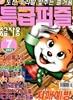 특급퍼즐 (월간) : 7월 [2021]