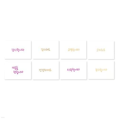 500 감성문구 축하카드4 X 8개