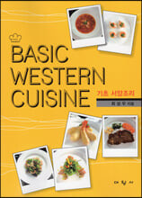 BASIC WESTERN CUISINE 기초 서양조리