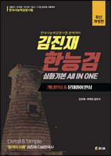 김진재 한능검 심화기본 ALL IN ONE (개념+문제풀이 완성)