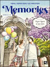 메모리즈 컬러링북