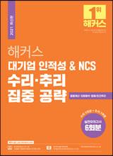 2021 해커스 대기업 인적성 & NCS 수리·추리 집중 공략