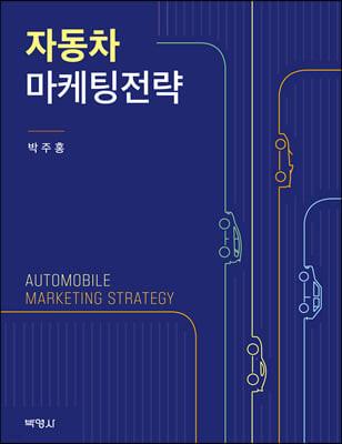 자동차 마케팅전략