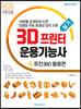 3D프린터운용기능사 실기 퓨전360 활용편