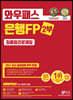2021 와우패스 은행FP 2부 최종정리문제집