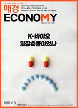 매경 Economy 이코노미 (주간) : 2112호 [2021]