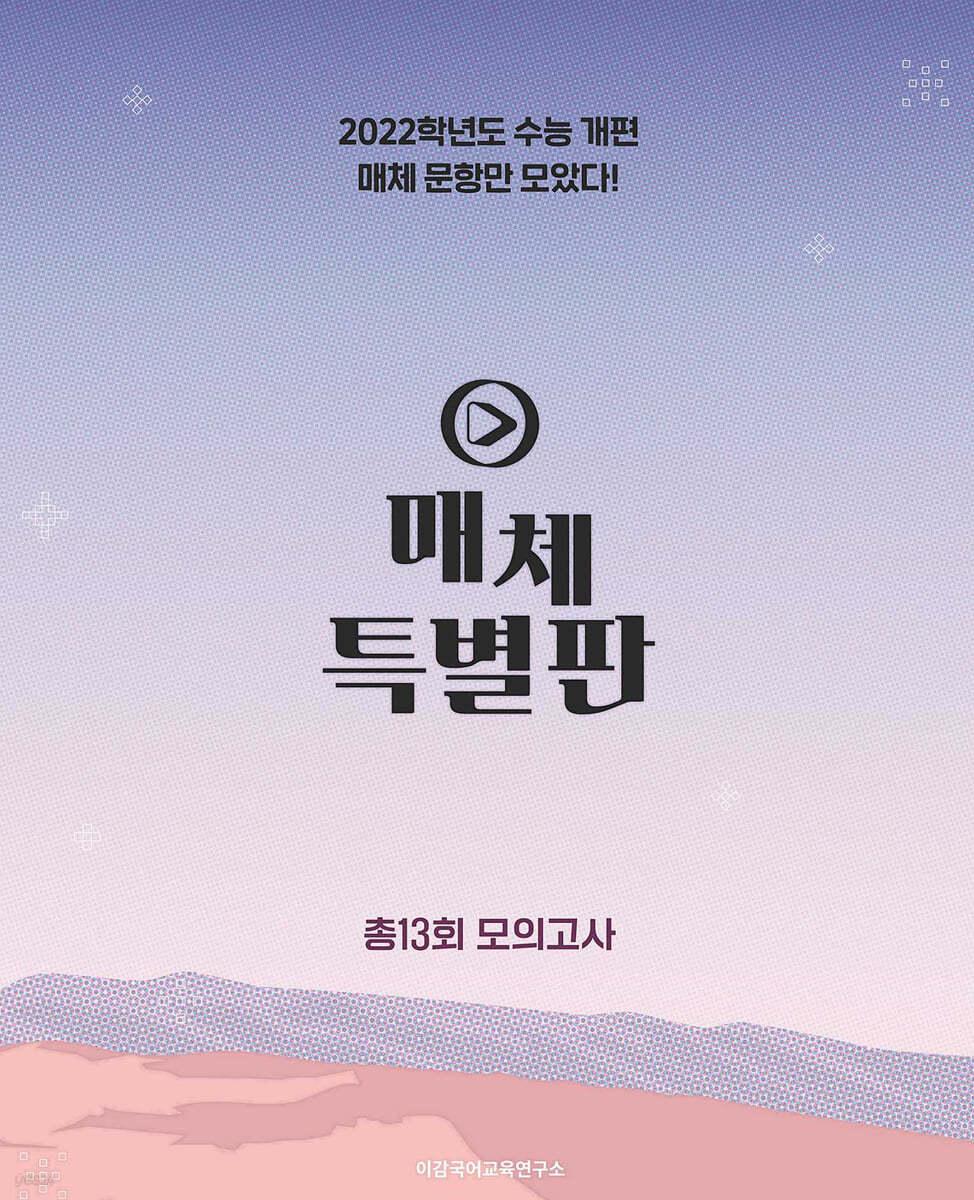 2022 이감 국어 매체 특별판 (2021년)