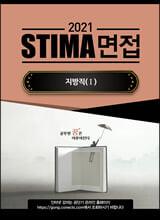 2021 STIMA 면접 지방직 (1)