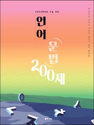 2022 이감 국어 언어(문법) 200제 (2021년)