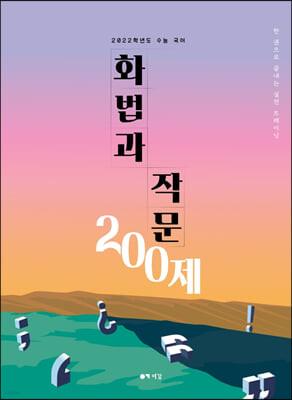 2022 이감 국어 화법과 작문 200제 (2021년)
